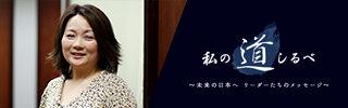 日経電子版 弁護士原口未緒